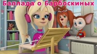 Барбоскины — Баллада о Барбоскиных (мультфильм)