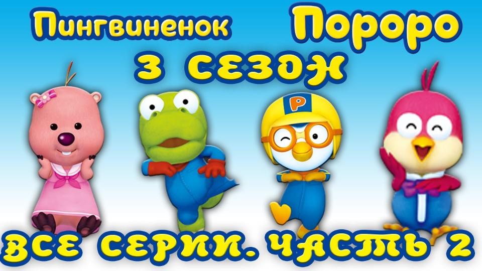 Пингвиненок Пороро Все новые серии в одном видео! 3 сезон, часть 2