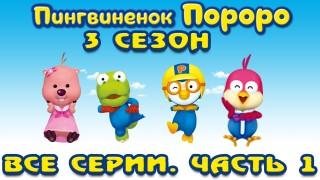 Пингвиненок Пороро Все новые серии в одном видео! 3 сезон, часть 1