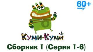 Куми-Куми — Все серии подряд (Серии 1-6)