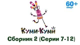 Куми-Куми — Все серии подряд (Серии 7-12)