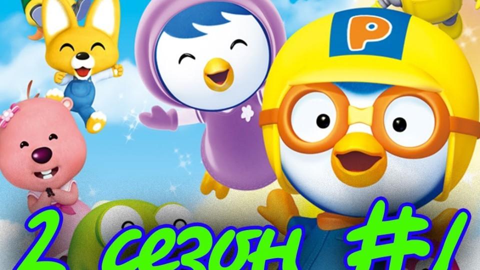 Пингвиненок Пороро  Привет, друзья (Мультик)