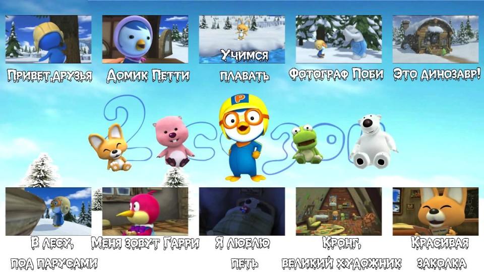 Пингвиненок Пороро Все серии 2 сезона
