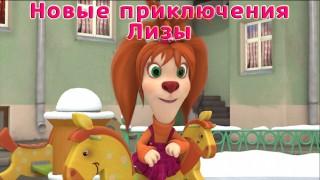 Барбоскины — Новые приключения Лизы (мультфильм)