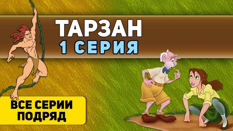 Тарзан мультфильм. Все серии подряд