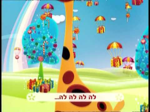 Детские песни на иврите. היום יום הולדת. Видео. Мультфильмы на иврите. 28 видео подряд