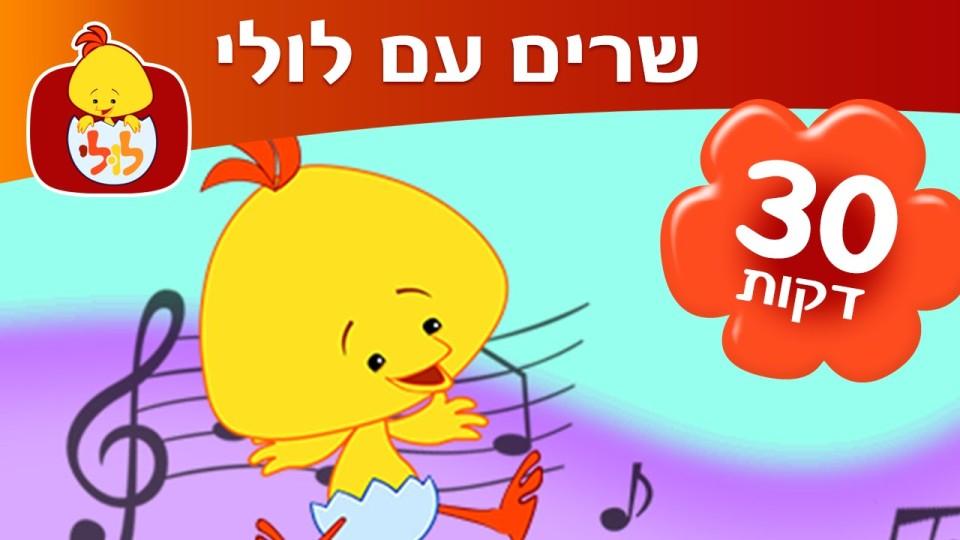Мультфильмы на иврите. שרים עם לולי — 30 דקות של שירים ברצף לילדים וקטנטנים
