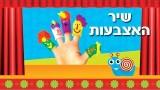 Мультфильмы на иврите. 6 серий подряд. איפה האגודל — שיר ילדים — שירי ערוץ בייבי