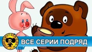 Мультфильм Винни Пух — Все серии подряд