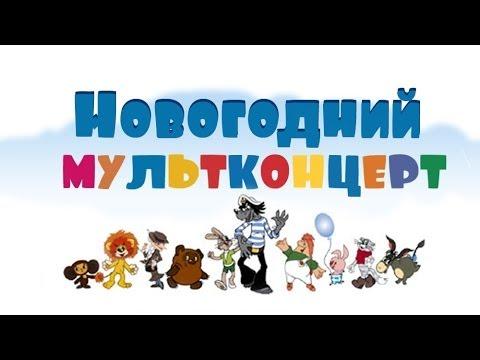 Мультконцерт — Новогодние песни из мультфильмов