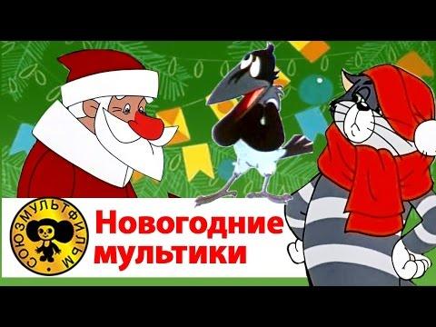 Мультфильм Дед мороз и лето, Дед мороз и Серый волк, Зима в Простоквашино, Умка