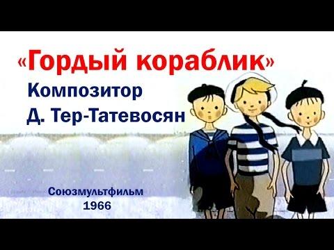Песни из мультфильмов — Аврора из м/ф Гордый кораблик