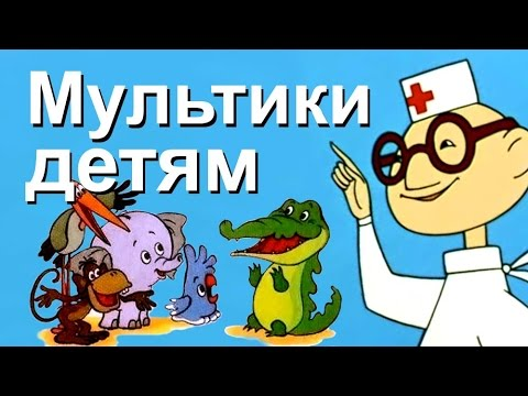 Сборник мультфильмов для малышей 2   Все серии подряд [HD]