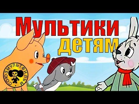 Сборник мультфильмов для малышей