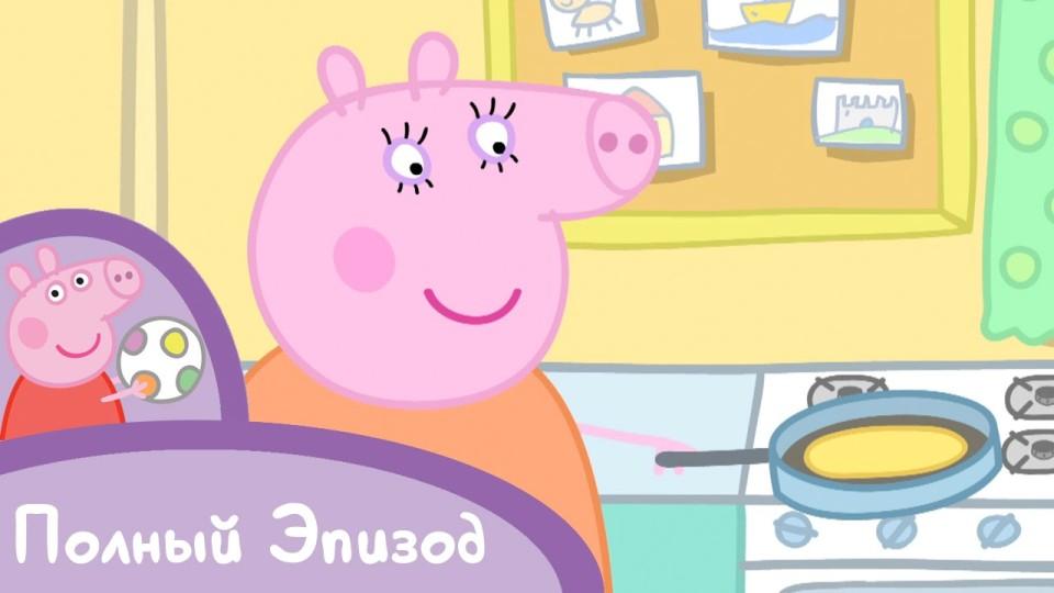 Свинка Пеппа — Блины