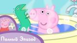 Свинка Пеппа — Динозаврик потерялся!