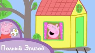 Мультфильм Свинка Пеппа — Домик на дереве