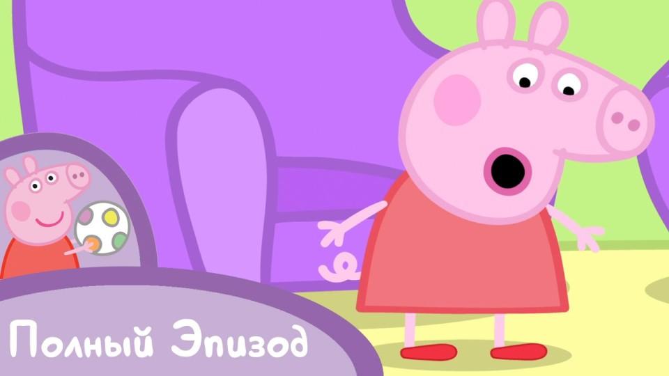 Свинка Пеппа — Новые ботинки