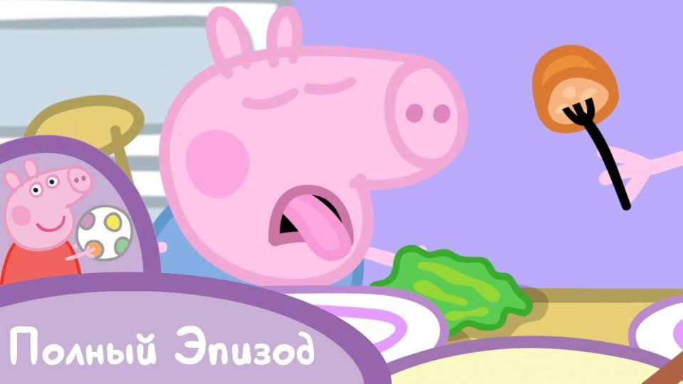 Свинка Пеппа — Обед
