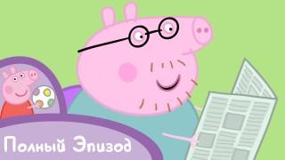 Мультфильм Свинка Пеппа — Папа потерял очки