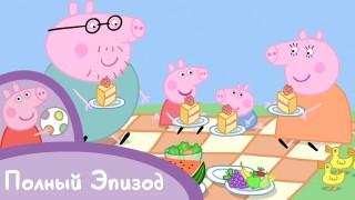 Мультфильм Свинка Пеппа — Пикник
