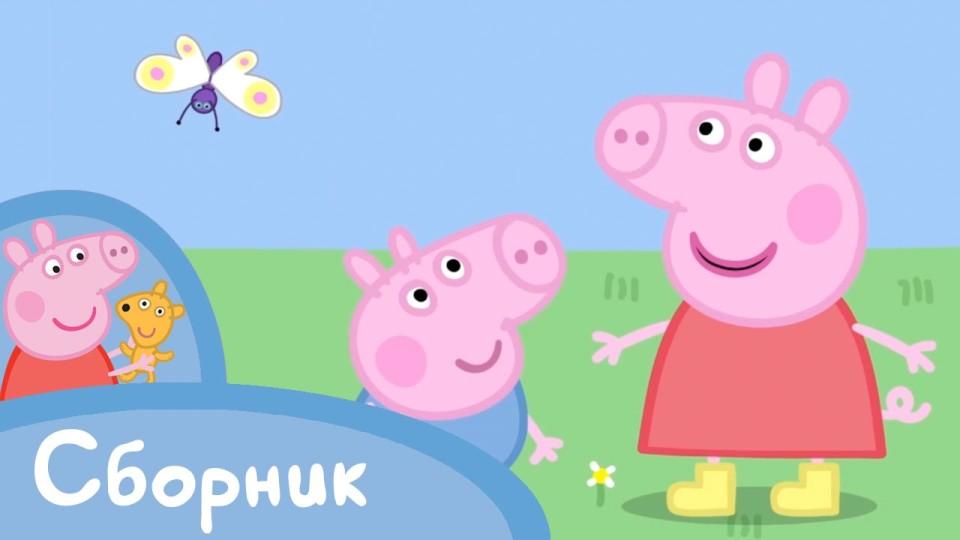 Свинка Пеппа — сборник эпизод 3! (45 минут)
