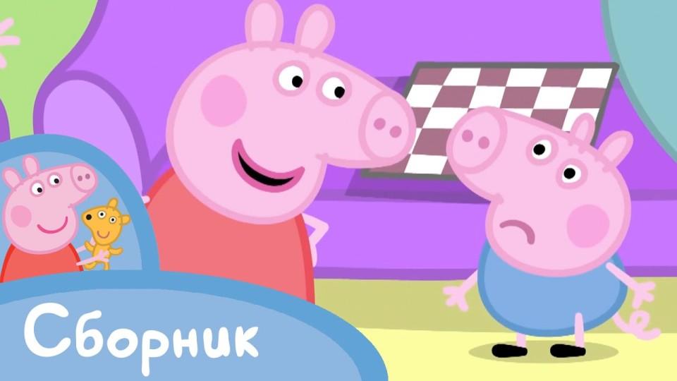 Свинка Пеппа — сборник эпизод 4! (45 минут)
