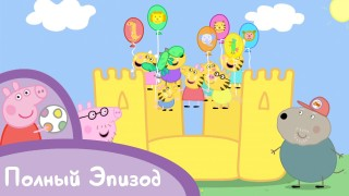 Свинка Пеппа — Школьная ярмарка