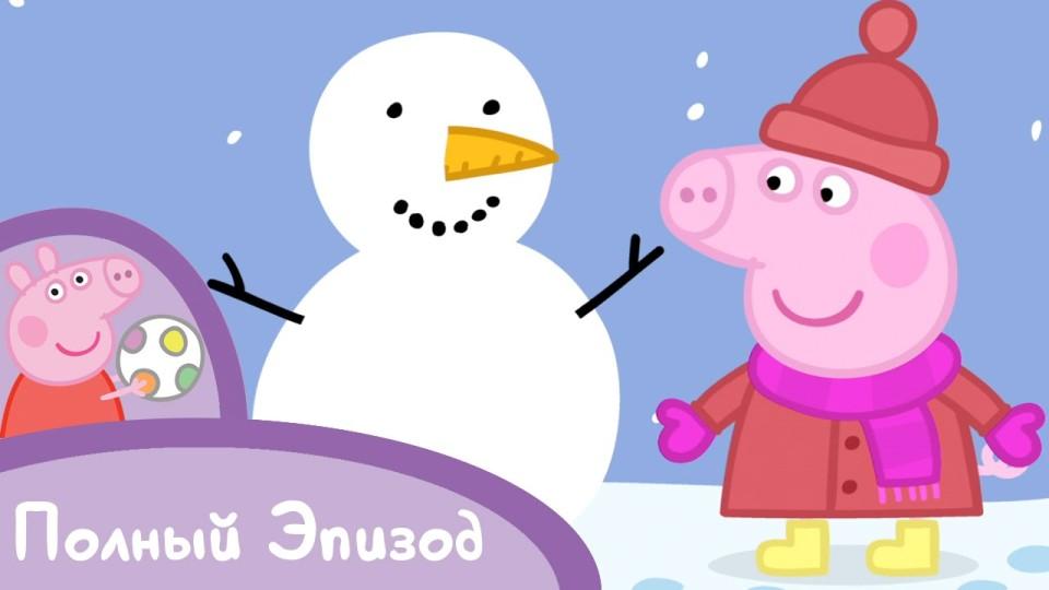 Свинка Пеппа — Снег