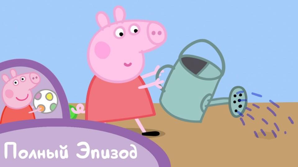 Свинка Пеппа — В саду