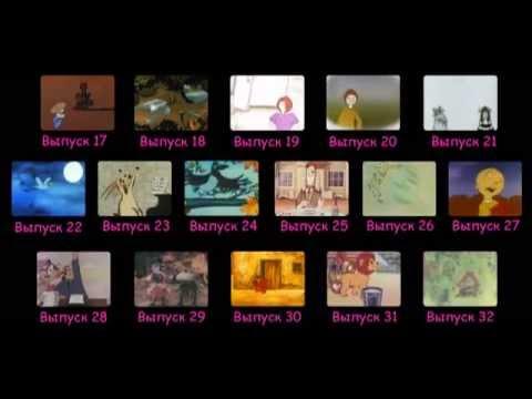 Мультфильм Весёлая карусель — Все серии 17-32
