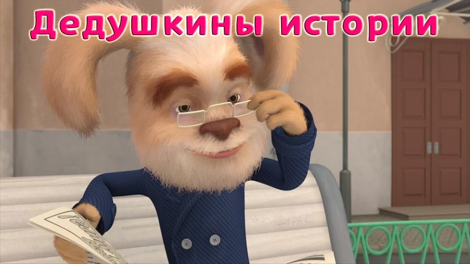 Барбоскины — Дедушкины истории (мультфильм)