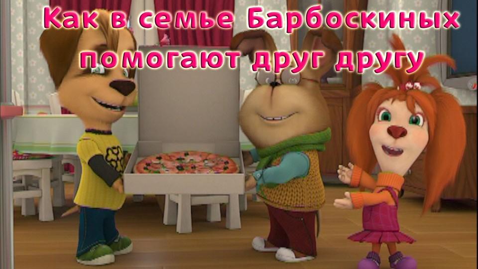 Барбоскины — Как в семье Барбоскиных помогают друг другу (мультфильм)