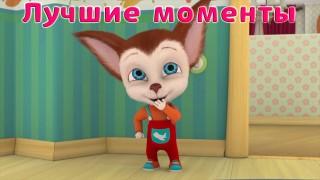 Барбоскины — Лучшие моменты (мультфильм)
