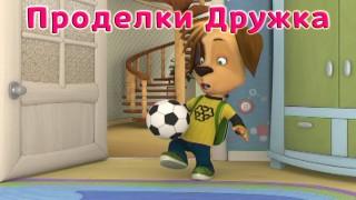 Барбоскины — Проделки Дружка (мультфильм)