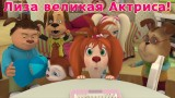 Мультфильм Барбоскины — Лиза великая Актриса!