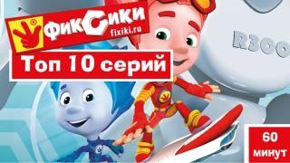 Новые мультфильмы — Мультик Фиксики — Топ 10 лучших серий