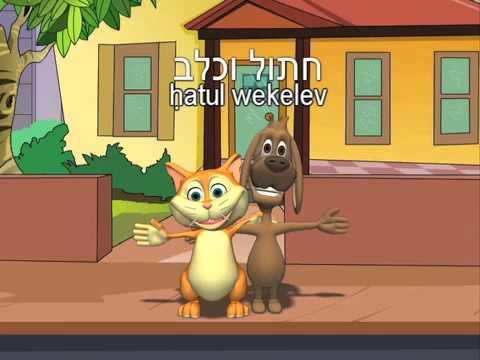 Мультфильмы на иврите. Дети учат Иврит язык
