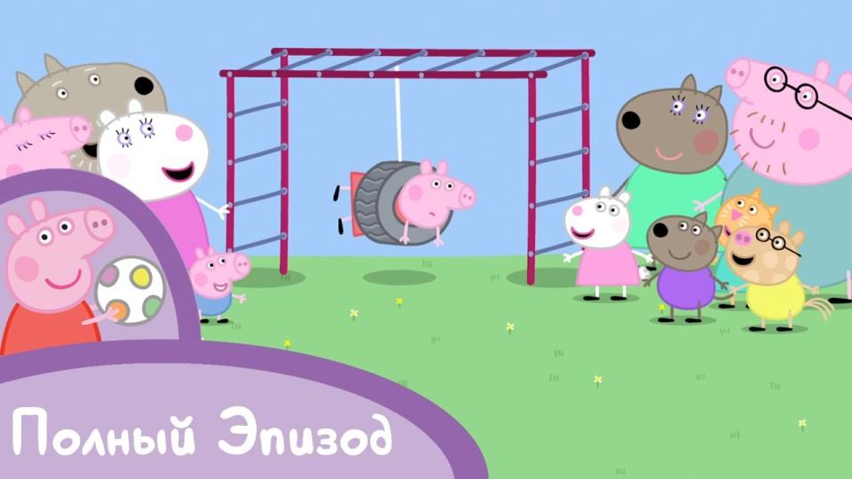 Свинкой пеппой все серии подряд